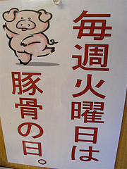 店内:豚骨ラーメンの日@ラーメン極み