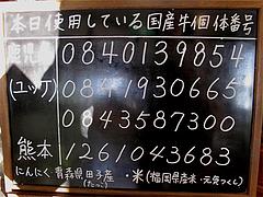 2店内:本日の牛・ユッケ・にんにく・米@焼肉スタミナ亭・清川
