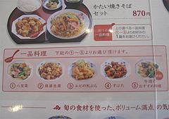 メニュー:選べるおかず@八仙閣・博多駅東