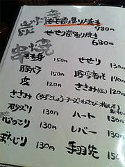 8メニュー:焼鳥@焼鶏工房めっしー・焼鳥・高砂