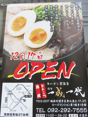 1オープン@一成一代