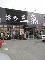 2外観@ラーメン博多三氣・福大通り片江店