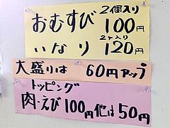 13メニュー:ご飯・トッピング@うどん盛安・福岡大学近く