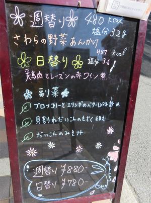 4メニュー今日@タニタ食堂