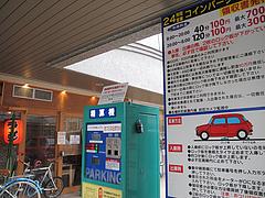 13外観:駐車場@麺道はなもこし・薬院・ラーメン・つけ麺