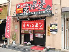 2外観@威風堂々・居酒屋・六本松