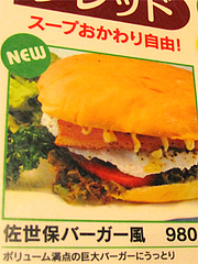メニュー:佐世保バーガー風980円@ハローコーヒー清水店