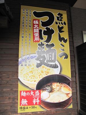19つけ麺@麺屋香