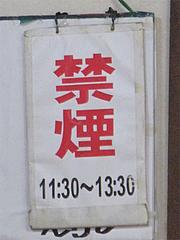 店内:ランチタイムは禁煙です。@かねいしうどん・博多駅東