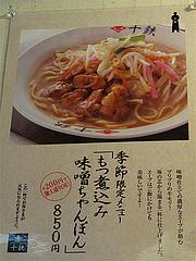 メニュー:もつ煮込み味噌ちゃんぽん@ちゃんぽん座・十鉄・西新商店街