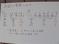 14店内:ゴールデンウィーク@うどん日和・六本松