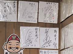 店内:サイン色紙いっぱい@ラーメン新東洋・美野島