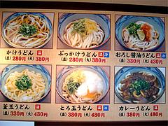 メニューの一部@丸亀製麺