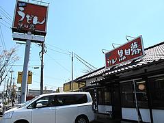 外観@筑前うどん黒田藩・井尻