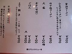 メニュー:替玉はありません♪@醤油ラーメン・ひるず亭・長丘