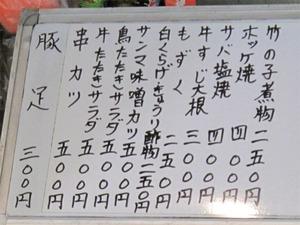 10日替わりメニュー@丸万食堂