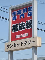 作業洋品店『無法松』@一楽ラーメン・箱崎埠頭(ふ頭)