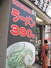 メニュー:毎週月曜日のサービス@博多龍々軒・博多駅前本店