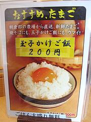 メニュー:TKG(玉子かけご飯)@麺焼そば・バソキ屋