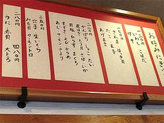 店内:明朗会計の寿司@寿司 味処 河童・平尾