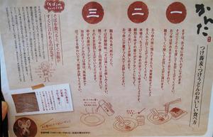 11食べ方指南@つけ蕎麦かんた