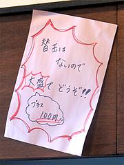 店内:替玉と大盛り@台湾ラーメン・麺家味齊(味斉・味千)