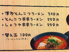 3メニュー:ラーメン@日の出食堂