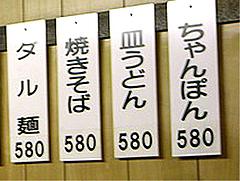 メニュー:麺@新生飯店・もつ
