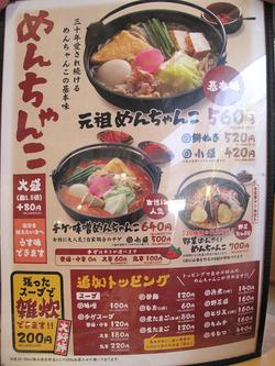 5めんちゃんこメニュー@めんちゃんこ百道本店