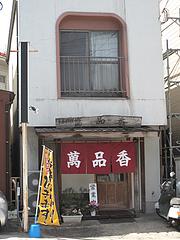 13外観@中華料理・萬品香(まんぴんしゃん)