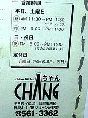 店内:営業時間と定休日@ちゃん(CHANG)・中華・野間