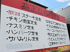 3外観:主力メニュー@益正食堂・麦野店・居酒屋