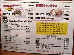 4メニュー:ラーメン・つけそば@麺道はなもこし・薬院・ラーメン・つけ麺