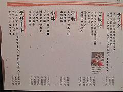 15メニュー:サラダ・ご飯・汁物・博多辛子明太子・デザート@博多ふぐづくし・英ニ楼