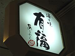外観:看板@海の味・有福・サンセルコ