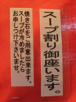 16スープ割り@海鳴・平尾