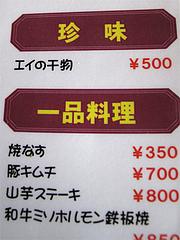 メニュー5:一品料理@焼鳥牛作・福岡市中央区小笹