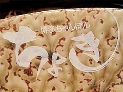 店内:丼@博多ちゃんぽん・つけ麺・ちょき・六本松