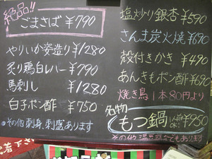 2メニュー黒板@まさかど