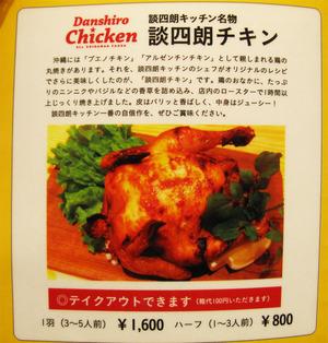 15ブエノチキン@談四朗キッチン