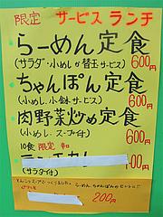 16メニュー@ダーチャまんぼ亭・赤坂門市場