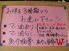 4メニュー:スープ3種類@博多新風・高宮本店