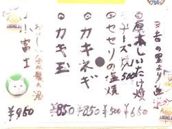 6本日のメニュー@お好み焼き鈴