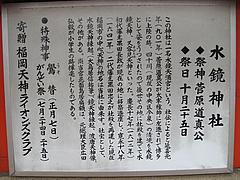 外観:水鏡神社@トキハラーメン・天神