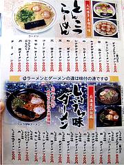 6メニュー:豚骨ラーメンとしょうゆ味ダーメン@ラーメン・博多ダーメン屋八千代店(八千代ダーメン)