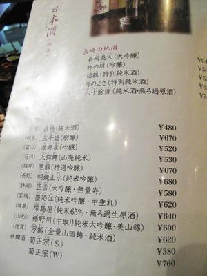 18日本酒のメニュー@多ら福亜紗