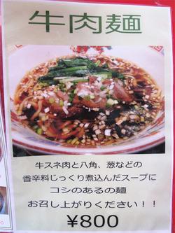 6牛肉麺@翡翠園