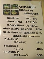 メニュー:セット・定食@麺や・てんき・平尾