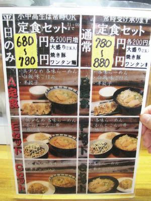 4メニューラーメン定食@六長屋