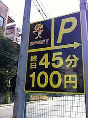 12外観:駐車場@日の出食堂